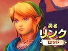 Hyrule Warriors - Link Fire Rod Trailer