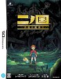 Ni no Kuni: The Another World DS