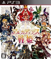 Carátula de Battle Princess of Arcadias - PS3