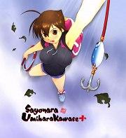 Sayonara UmiharaKawase+