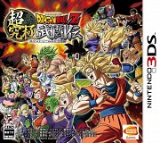 Carátula de Dragon Ball Z: Extreme Butoden - 3DS