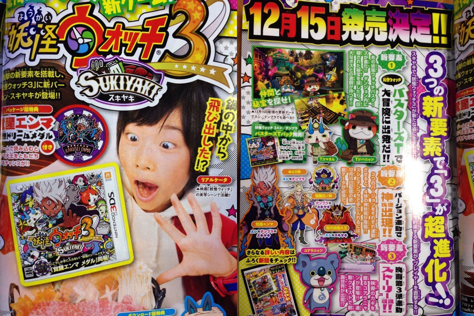 Yo-Kai Watch 3 presenta su tercera versión: Sukiyaki
