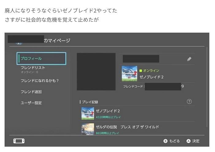Imagen: Switchsoku.com