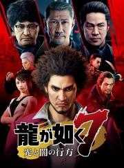 Carátula de Yakuza 7 - PS4