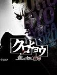 Yakuza: Black Panther