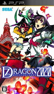 7th Dragon 2020 PSP