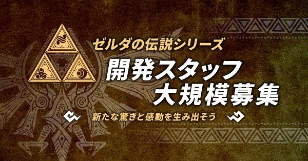 Monolith Soft busca equipo para un nuevo The Legend of Zelda